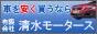福岡で中古車・新古車を安くお探しなら清水モータース