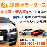 福岡で中古車を買うなら清水モータース